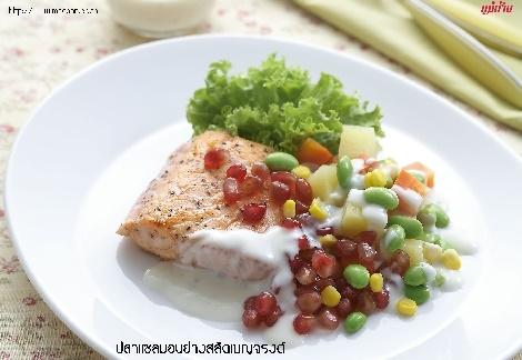 ปลาแซลมอนย่างสลัดเบญจรงด์ สูตรอาหาร วิธีทำ แม่บ้าน